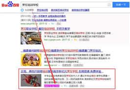 南京烹饪学校关键词排名