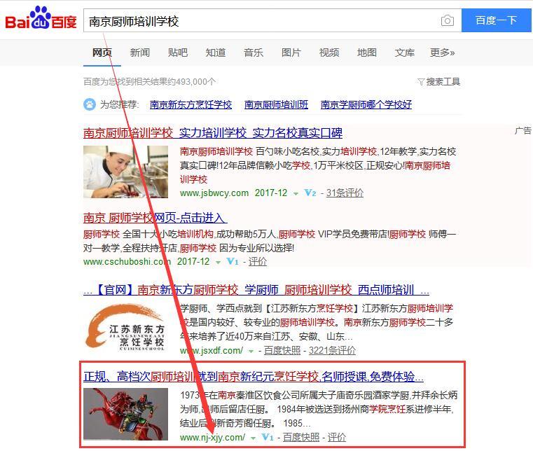 南京厨师培训学校百度首页排名
