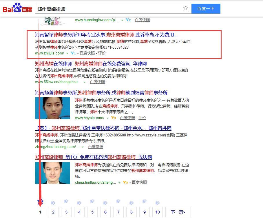 郑州离婚律师百度首页排名