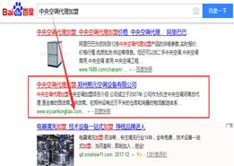 中央空调内容页排名首页案例