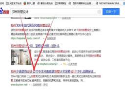 郑州别墅设计关键词排名案例
