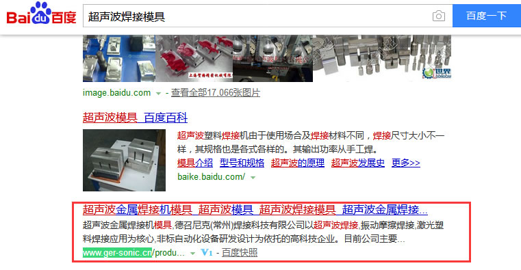 超声波焊接磨具.jpg