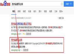 贵州省建筑业网排名首页案例
