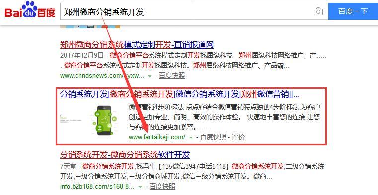 郑州微商分销系统开发.jpg
