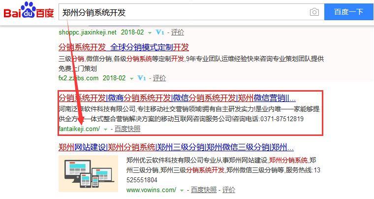 郑州分销系统开发.jpg