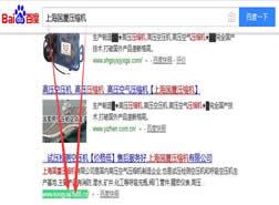 上海国厦压缩机关键词排名案例