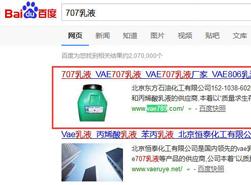 707乳液北京东方石油化工有限公司官网排名案例