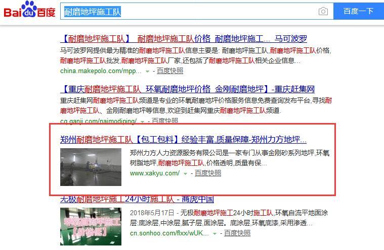 郑州立方人力资源官网排