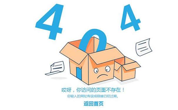 404页面是什么意思